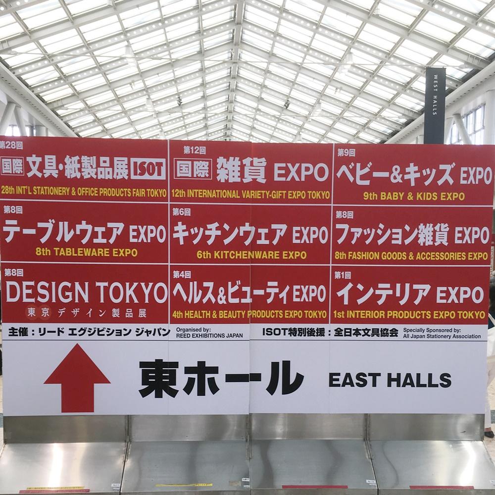 国際文具・紙製品展