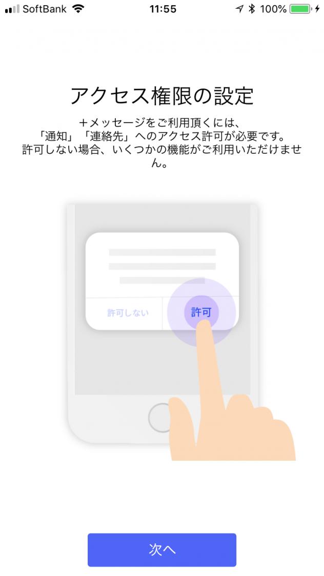 アクセス権限の設定の画面が表示されたら「次へ」をタップ